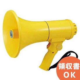 ER-1115W TOA製 拡声器 ホイッスル音付 防滴メガホン 中型 15W ER1115W | 拡声器 | メガホン | イベント | 運動会 | 避難訓練 | 誘導 | 防災 | 演説 | 学校 | 消防
