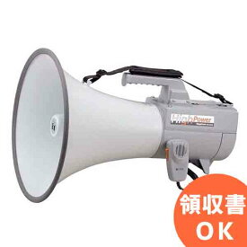 ER-2130W TOA 大型メガホン ホイッスル音付き 拡声器 学校 避難訓練 消防 | 拡声器 | メガホン | イベント | 運動会 | 避難訓練 | 誘導 | 防災 | 演説 | 学校 | 消防