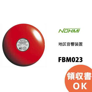 FBM023 能美防災 音響装置