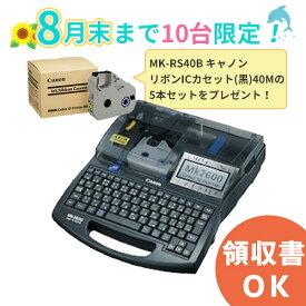 【12/31まで!やわらかチューブプレゼント】MK2600 Canon製チューブプリンタ LANの配線マーキング 機器のナンバリングに<ケーブルIDプリンタ>【リボンICカセット(黒)40M プレゼント中】【1月おすすめ】