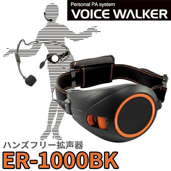 ER-1000BK TOA ハンズフリー拡声器 ブラック&オレンジ | 拡声器 | メガホン | イベント | 運動会 | 避難訓練 | 誘導 | 防災 | 演説 | 学校 | 消防