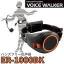 【あす楽対象】【7月おすすめ】ER-1000BK TOA ハンズフリー拡声器 ブラック&オレンジ | 拡声器 | メガホン | イベント | 運動会 | 避…