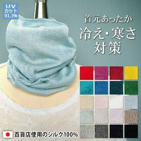 うすい 薄い 薄手 薄地 絹 シルク シルク100% シルクネックカバー シルクネックウォーマー ネックウォーマー ネックカバー レディース メンズ おしゃれ かわいい 可愛い ニット 冷え あったか 小さい 日本製 日焼け対策 紫外線対策 シルクマフラー アトピー 五泉ニット