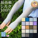 ★0.5の日 P5倍★ 送料無料 ギフト アトピー シルク 日本製 UV uvカット シルクアームカバー アームカバーシルク シル…