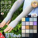 シルク アームカバー uv UV ロング 冷感 シルクアームカバー 日本製 UVカット シルク100% アームウォーマー レディー…