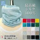 6A 温活 保湿 シルク ネックウォーマー レディース シルク100% 日本製 アトピー ★0.5の日 P5倍★ UVカット ネックカ…