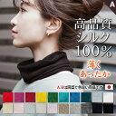 日本製 シルク ネックウォーマー シルク シルク100% 保湿 洗える レディース メンズ アトピー ★0.5の日 P5倍★ UVカ…