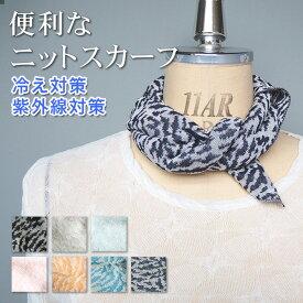 以外と便利 小さい 日本製 UV83・6% 紫外線・汗・冷房対策 綿 ニット ネッカチーフ 綿ポリゼブラ柄 ハンカチーフ スカーフ スカーフショート マフラー ストール スヌード ミニ 薄い 薄手 かわいい 可愛い おしゃれ お洒落 ギフト レディース メンズ 母の日 国産 五泉ニット