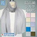 ★0.5の日 P5倍★ アトピー ギフト シルク 日本製 UV 冷え 紫外線対策 シルクストール シルク ストール ストールシル…