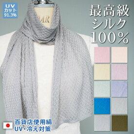シルク100% 冷感 美肌美容 夏用 UV91% 薄手 日本製 冷え 紫外線対策 アトピー ★0.5の日 P5倍★ ギフト シルク シルクストール シルク ストール ストールシルク シルクマフラー マフラーシルク シルクスカーフ スカーフ マフラー ストール レディース メンズ 送料無料 絹