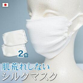 インナーマスク シルク マスク シルクマスク ニキビ シルク100% マスク シート 肌荒れ 日本製 洗える 敏感肌 保湿 お得白色2枚セット 就寝 おやすみ お休み アトピー 肌荒れ しない 蒸れない 絹 横編みニット仕上げだから呼吸が楽 フィルター 美肌 美容 肌に優しい 冬