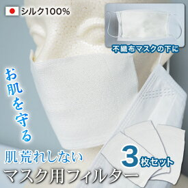 マスク用フィルター 日本製 シルク シート インナー マスク シルク マスク 洗える 肌荒れしない マスク フィルター シート シルク100% 保湿 マスク 取り替えシート マスク用 フィルター インナー シート 3枚セット シルクマスク アトピー 送料無料 肌荒れ 絹 国産
