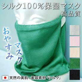 シルク ネックウォーマー 送料無料 就寝 用 寝るとき 肌荒れ しない 保湿 マスク シルク お休み シルク マスク シルク おやすみ 洗える シルク100% 日本製 フェイスマスク レディース フェイスカバー ネックカバー 薄手 乾燥対策 睡眠 就寝 ニキビ UVカット ナイトキャップ