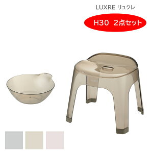 LUXRE 風呂2点セット バスチェアー 腰かけ H30cm 洗面器 湯桶 リュクレ お風呂 クリア 透明 おしゃれ 上品 安定 通気性 清潔 [BB]