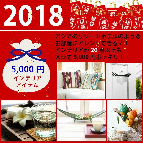 【送料無料】【福袋】【5000円】アジアンリゾートのような インテリアアイテムが20点以上入っています! インテリア ディスプレー トレイ ラグ