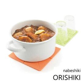 Orishiki オリシキ トリベット 1個 鍋敷き 折りたためる シリコンマット キッチン 水切り +d HC カリフォリニア 西海岸 北欧 モダン お弁当グッズ かわいい