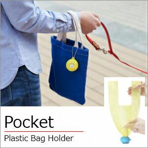 【送料無料】ポケット レジ袋入れ ゴミ袋入れ Pocket プラスチックバッグホルダー 散歩 シリコン 携帯 収納 ペット バッグ +d HC アジアン雑貨 カリフォリニア 西海岸 北欧 モダン