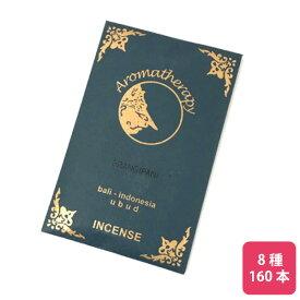 【送料無料】お香 ララサティ スティック お香10cm 160本 全種類 Larasati インセンス アロマ 福袋 アジアン バリ cb ヤマトDM指定