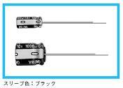 ニチコン アルミニウム電解コンデンサ50V 0.47μF(-40℃〜+85℃)
