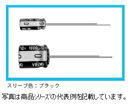 ニチコン アルミニウム電解コンデンサ■型式:UVR1C102MPD■定格電圧:16V■定格静電容量:1000μF■容量許容差:±20%■温度範囲:-40℃〜+85℃【当社在庫品】