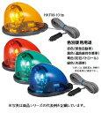 パトライト 流線型回転灯マグネット着脱式 DC12V 赤色(緊急自動車) HKFM-101-R