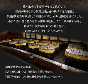 薩摩秘伝の長期貯蔵芋焼酎五百年蔵(甕貯蔵)