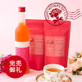 【母の日限定】梅酒&紅茶セット