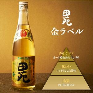 【送料無料】田苑樽貯蔵飲み比べセット4本焼酎セット麦焼酎芋焼酎音楽仕込み