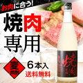 【新発売】田苑焼肉専用焼酎720ml