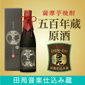 五百年蔵原酒
