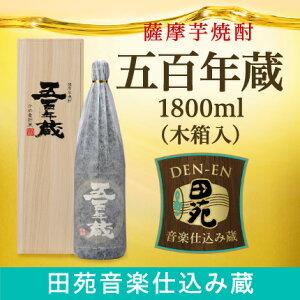 五百年蔵1,800ml瓶(木箱入)