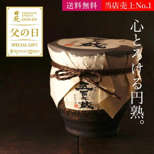 五百年蔵1800ml甕壺陶器柄杓付き