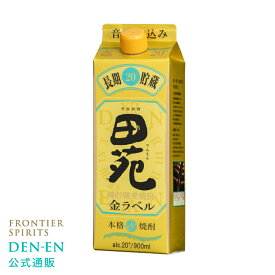 麦焼酎 【 田苑 金ラベル 20度 】パック 900ml 本格焼酎 長期熟成