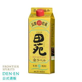 麦焼酎 【 田苑 金ラベル 25度 】 パック 900ml 本格焼酎 麦 むぎ 音楽仕込み