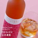【 とっておき梅酒♪ 】 リキュール 梅酒