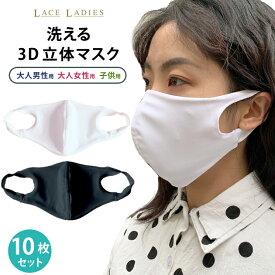 10枚入 立体 マスク 白 黒 S M L 大人男性用 大人女性用 子供用 水着マスク 布マスク 3D 洗える 繰り返し使える 伸縮性 フィルターシートポケット付き 花粉対策 風邪対策 咳 水着素材 小さめ 普通