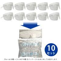 【10枚セット】フェイスシールドフェイスガード大人用フェイスカバー接客業コンビニ介護施設医療簡易式男女兼用水洗い10個透明シールド防塵目立たない飛沫防止軽量