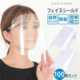 【100枚セット】シールド変形 フェイスシールド メガネ めがね 眼鏡 フェイスガード 大人用 フェイスカバー 接客業 コンビニ 介護施設 簡易式 男女兼用 水洗い 100個 透明シールド 防塵 目立たない 飛沫防止 軽量 眼鏡型 コンパクト収納