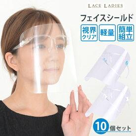 【10枚セット】フェイスシールド メガネ めがね 眼鏡型 フェイスガード 大人用 フェイスカバー 接客業 コンビニ 介護施設 簡易式 男女兼用 水洗い 10個 透明シールド 防塵 目立たない 飛沫防止 軽量 眼鏡型 コンパクト収納 メガネタイプ