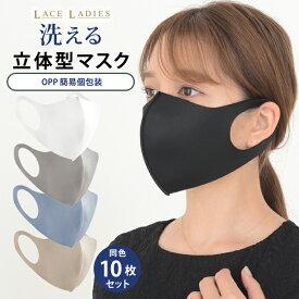 【予約 4月18〜23日発送】【10枚セット】立体 マスク 黒 白 大人用 3D 洗える マスク 繰り返し使える 伸縮性 布マスク 花粉対策 風邪対策 咳 送料無料 ブラック ホワイト 在庫あり