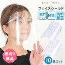 訳アリ【10枚セット】シールド変形 フェイスシールド メガネ めがね 眼鏡型 フェイスガード 大人用 フェイスカバー 接…