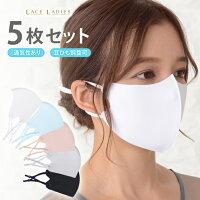 【5枚セット】涼しい夏マスク冷感マスクひんやりホワイトグレーブラックブルーピンク大人普通サイズ小さめサイズ白男女兼用UVカット耳ひも調整アジャスター付き洗える3D立体マスク涼感布マスク繰り返し使える夏用春夏花粉対策洗える