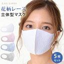 【5枚セット】マスク 花柄 レース 通気性良好 女性用 小さめ 普通サイズ 小顔 2mm厚 ...