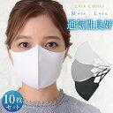 【10枚セット】マスク 通気性良好 普通サイズ 小顔 小さめ マスク ホワイト グレー ブ...