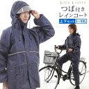 上下セット レインコート 軽量 自転車 男女兼用 ツバ付き 反射テープ付き レインウェア 撥水 袖あり メンズ レディー…