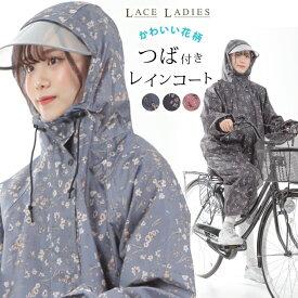 バイザー取り外し可 花柄 レインコート 軽量 自転車 袖付き レインポンチョ ポンチョ レインウェア 袖あり 雨合羽 カッパ おしゃれ ロング ブルー ブラック ピンク クリアバイザー ツバ付き 可愛い 小花柄