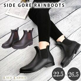 サイドゴアショート レインブーツ 滑らない 防滑ソール 長靴 ショートブーツ レインシューズ レディース メンズ ブラック ブラウン おしゃれ かわいい 婦人靴