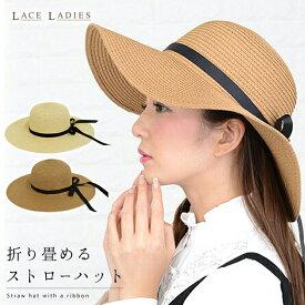 サイズ調整可 麦わら帽子 ストローハット 選べる 折りたたみ 可 紫外線 防止 UVカット かわいい レディース 人気 リボン ベージュ つば広 ブレードハット 持ち運び便利 ハット たためる アジャスター 日よけ むぎわら帽子 つば広 帽子 TKG 夏