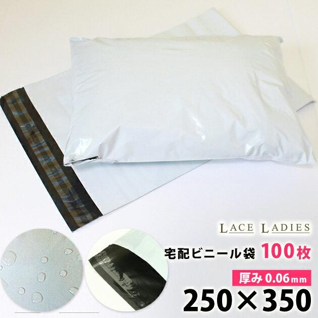 【100枚】宅配ビニール袋 W250×H350+フタ50mm 梱包 透けない 白 A4サイズ ワンタッチテープ 強力テープ付き 薄手 軽量 防水 通販 ゆうパケット クリックポスト対応 100枚入 送料無料 宅配袋