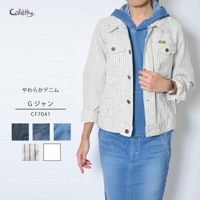 Cafetty カフェッティ Gジャン ◆レディース 雑誌掲載商品 デニム ジャケット ヒッコリー◆ size 2-3 【SALE】 CF7041